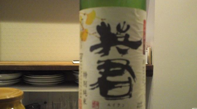 Dégustation de Saké de Shizuoka: Brasserie Eikoun-Tokoubetsou Jounmaï Hiyaoroshi (Faiteà La Sommelière/Ville de Shizuoka!)