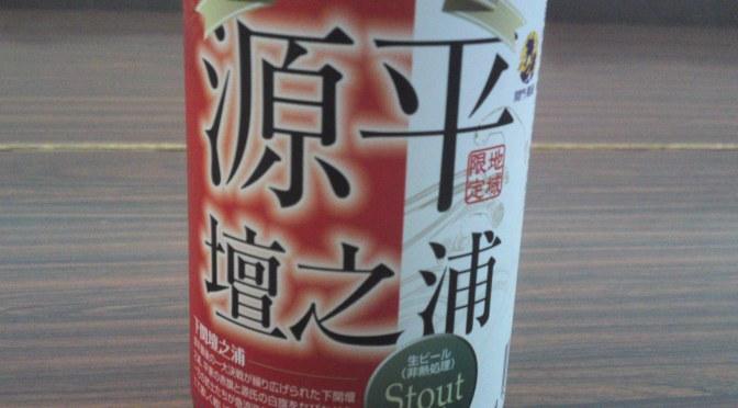 Dégustation de bière artisanale de la Préfecture de Yamaguchi: Brasserie Yamaguchi Jibiru-Genpei Dannoura Stout