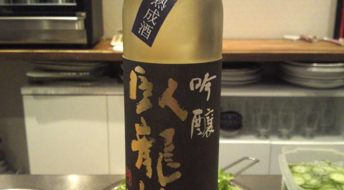 Dégustation de Saké de Shizuoka: Brasserie Sanwa- Jounmai Koshou (Faità La Sommelière/Ville de Shizuoka!)