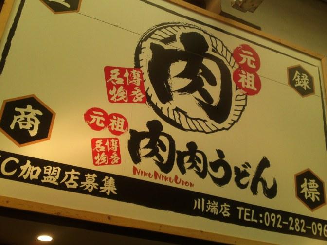 Restaurant de Udon: Niku NIku Udon dans la Ville de Fukuoka