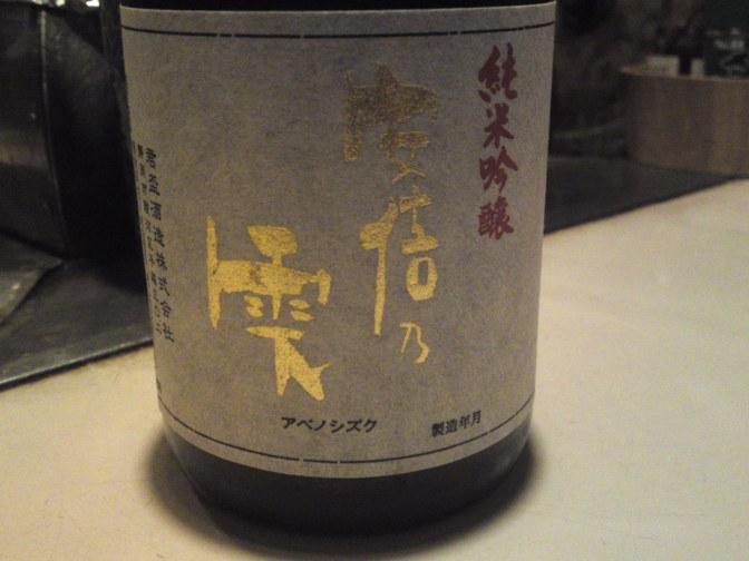 Dégustation de Saké de Shizuoka: Brasserie Kumpai-Junmai Ginjo «Abé No Shizuku» Nama