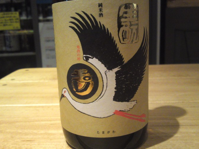 Dégustation de Saké de Kyoto: Brasserie Kinoshita-Tamagawa Kounotori par Maître Brasseur Phillip Harper (Faite à la Sommelière dans la Ville de Shizuoka)