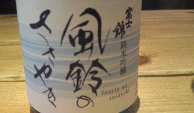 Dégustation de Saké de Shizuoka: Brasserie Fujinishiki-Fuurin no Sasayaki Junmai Ginjo  (Faite à la Sommelière dans la Ville de Shizuoka)
