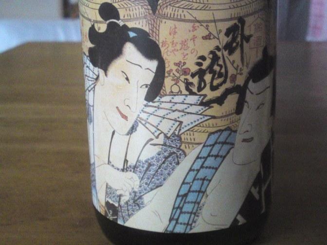 Dégustation de Saké de Shizuoka: Brasserie Sanwa-Garyubai Jounmai Ginjo «Ryoufou Natsouzake» (Faite à la Sommelière dans la Ville de Shizuoka)