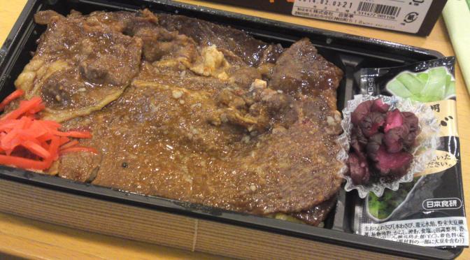 Ékiben-Bento Des Chemins De Fer de la  Préfecture de Shizuoka 1: Boeuf de Mikkabi, Hamamatsu dans la Gare de Kakegawa!