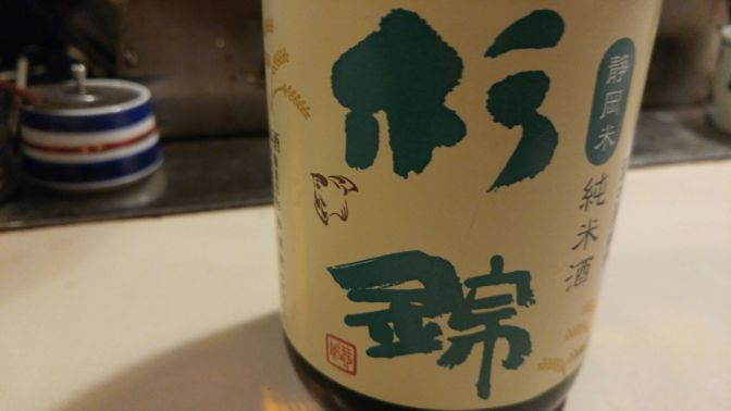 Dégustation de Saké de Shizuoka: Brasserie Sugii-Junmai Bodaimoto