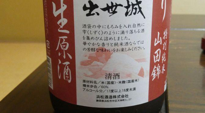 Dégustation de Saké de Shizuoka: Brasserie Hamamatsu Shuzou (Anciennement Brasserie Hamamatsu-Tenjingura)-Shusseijo Tokubetsu Junmai Nama Genshu Shizuku Shibori