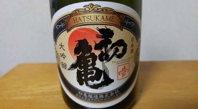 Dégustation de Saké de Shizuoka: Brasserie Hatsoukamé-Daiginjo Genshu «Aï»!